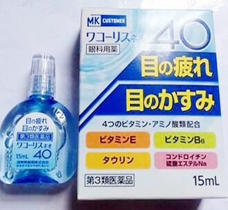 Top 05 Loại Thuốc Nhỏ Mắt Tốt, An Toàn Cho Người Cận Thị - thuốc nhỏ mắt cho người cận thị - Bổ Mắt | Nhỏ Mắt Rohto Nhật Bản | Thuốc Nhỏ Mắt 40 MK Customer Nhật Bản 13
